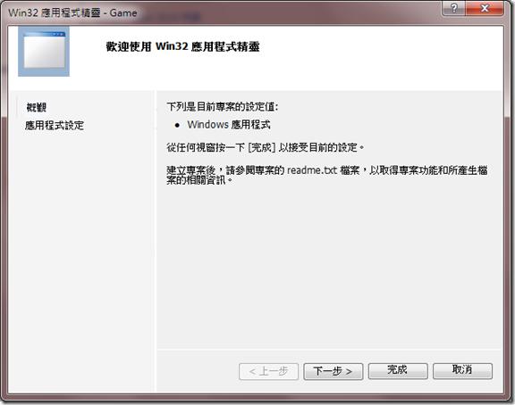 OpenWin32Project_01