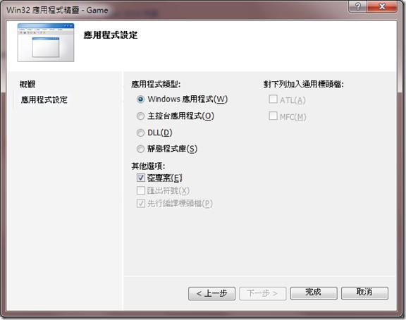 OpenWin32Project_02